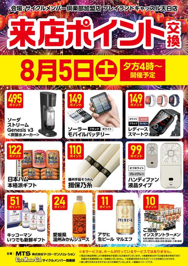 10.28アンデ(玉数無)