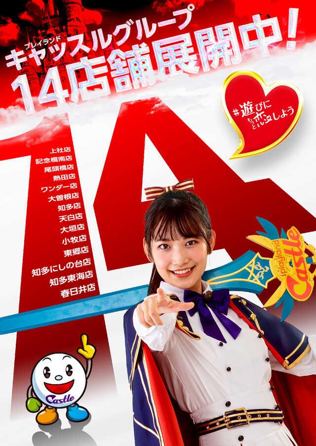12.14-15週末賞品