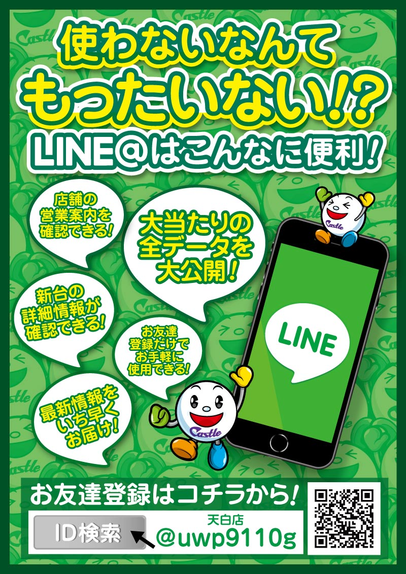 会員案内・LINE