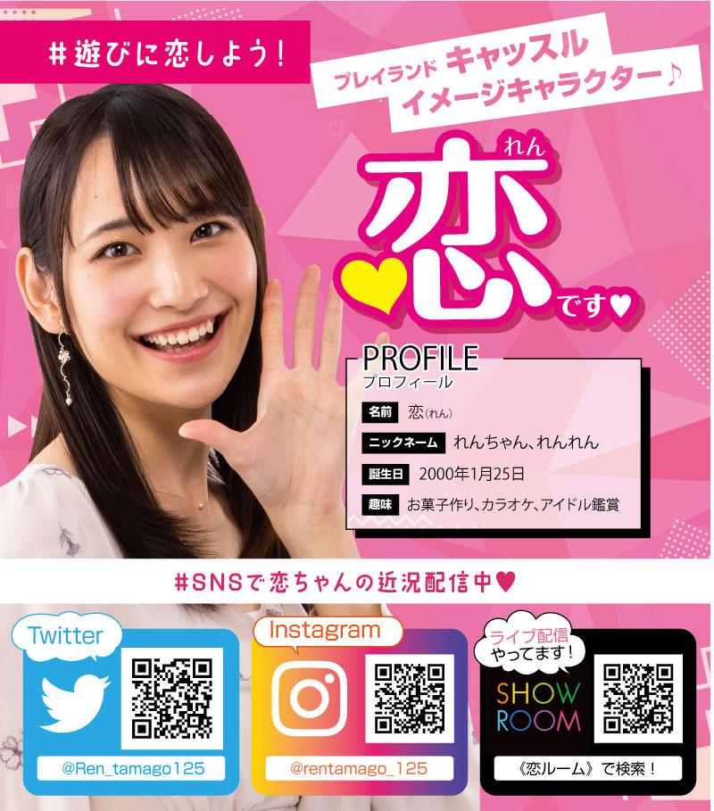 イメージキャラクター・オフィシャルブログ