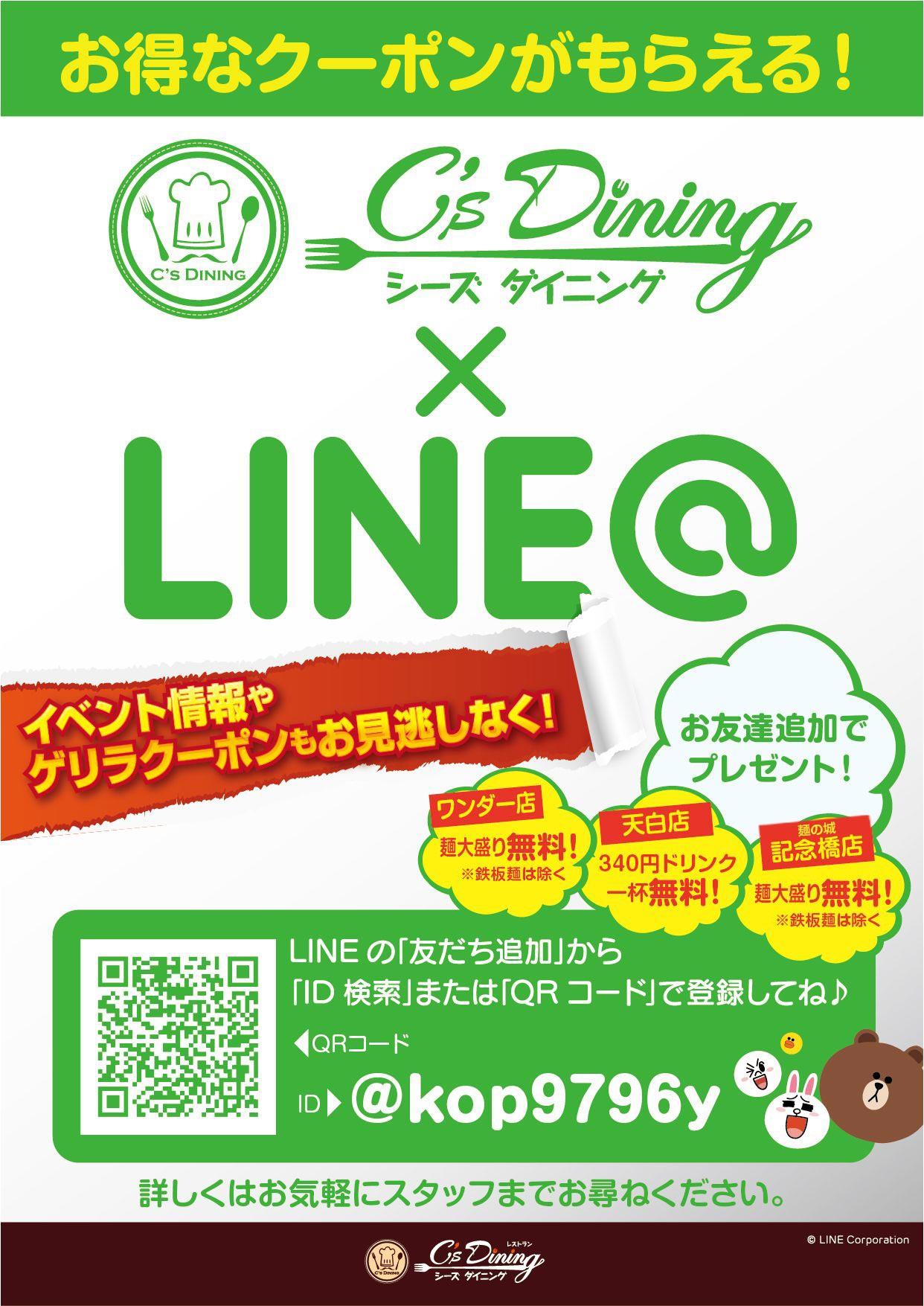 ダイニング・LINE