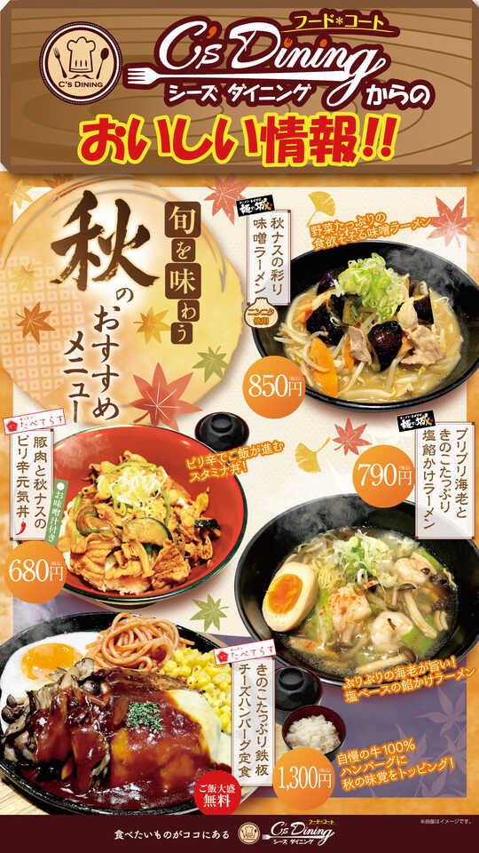 12月炒飯祭り