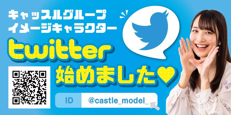 恋twitter