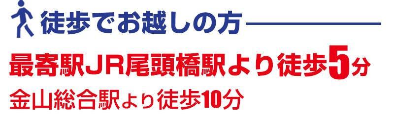 尾頭橋駅より徒歩5分 金山駅より徒歩10分