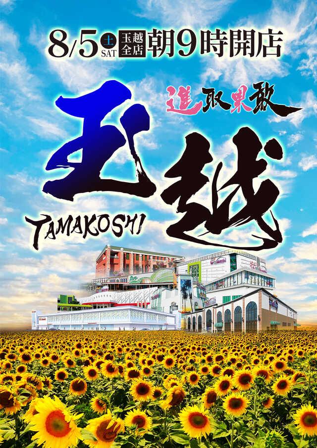8月6日(火)新台入替&週間スケジュール