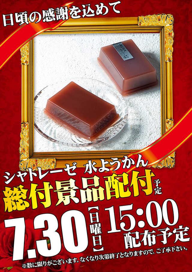 9.72円スロット
