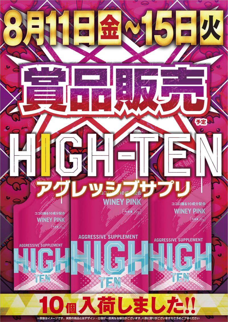 8.21新台連日9時