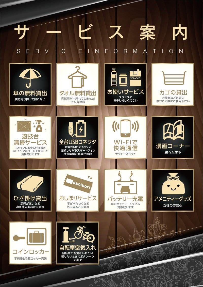 8.10~オープンスケジュール