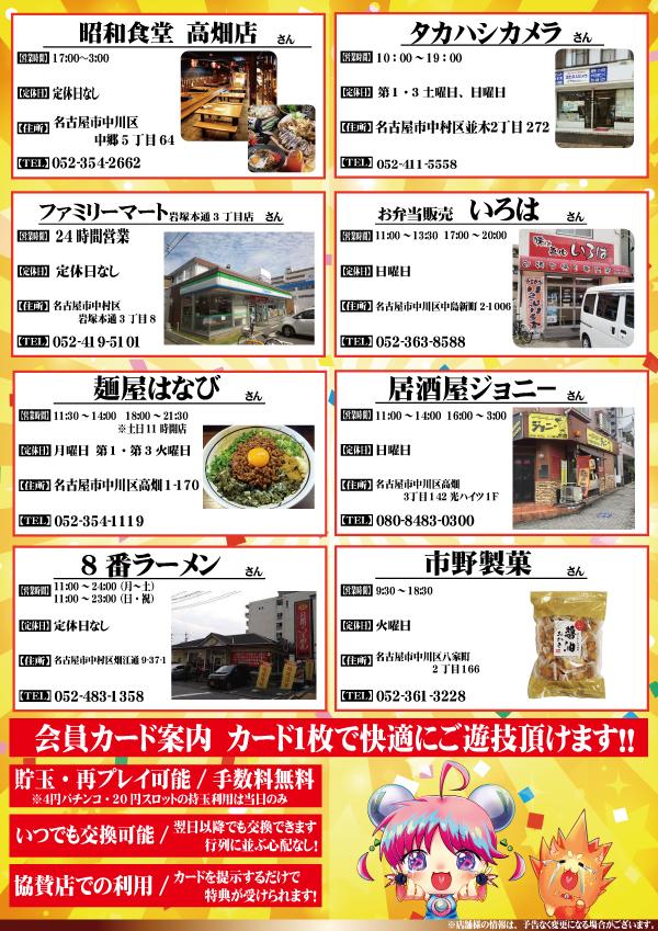 岩塚マップ
