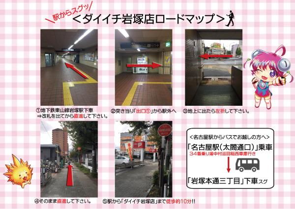 地下鉄から岩塚店への行き方はこちら☆