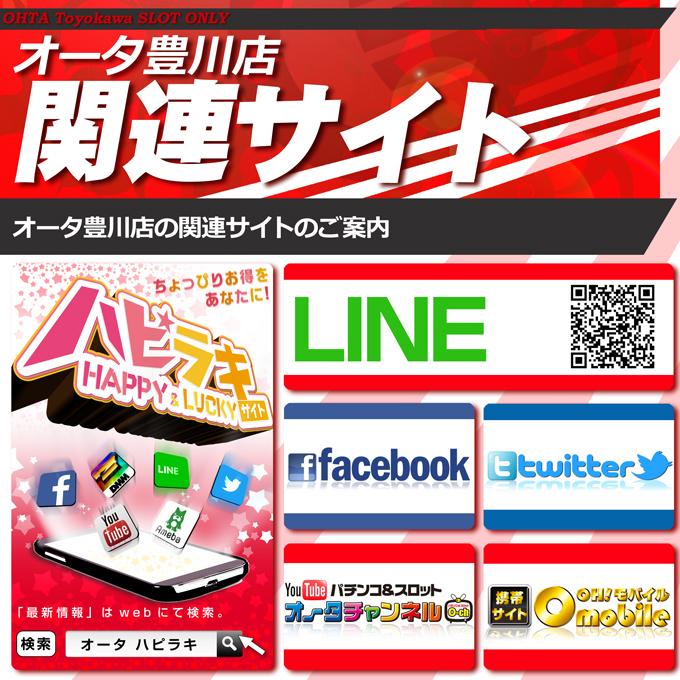オータ豊川店関連サイトのご案内