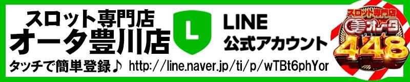 LINE@タッチ
