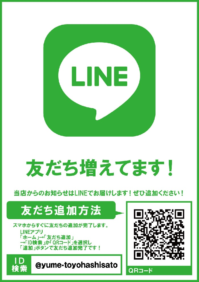 LINEQR LINE@ LINE登録 友達登録