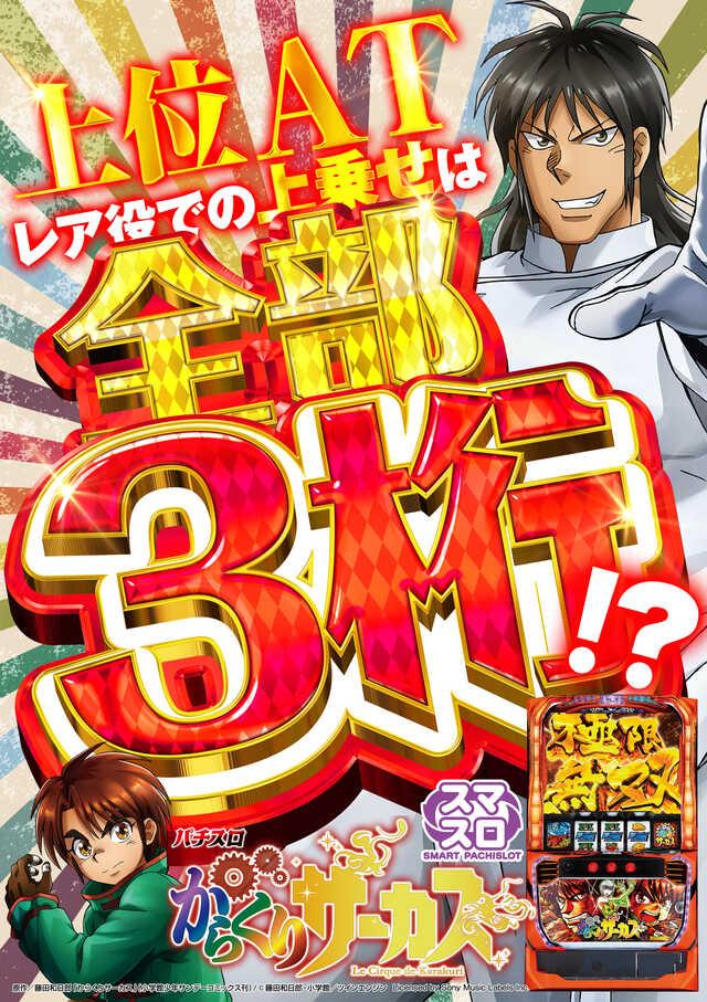 5/24新台入替