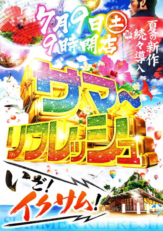 3/24新台ポスター