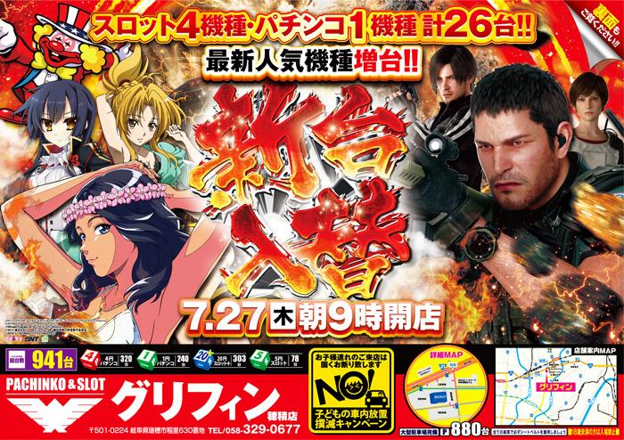 12/12(木)新台入替予定!!