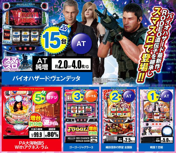 7/16最新機種予定!!
