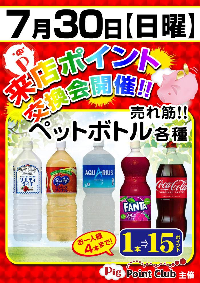 12/14清水あいり実践来店予定!!