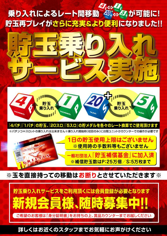 会員カード、貯玉乗り入れサービス実施中!!