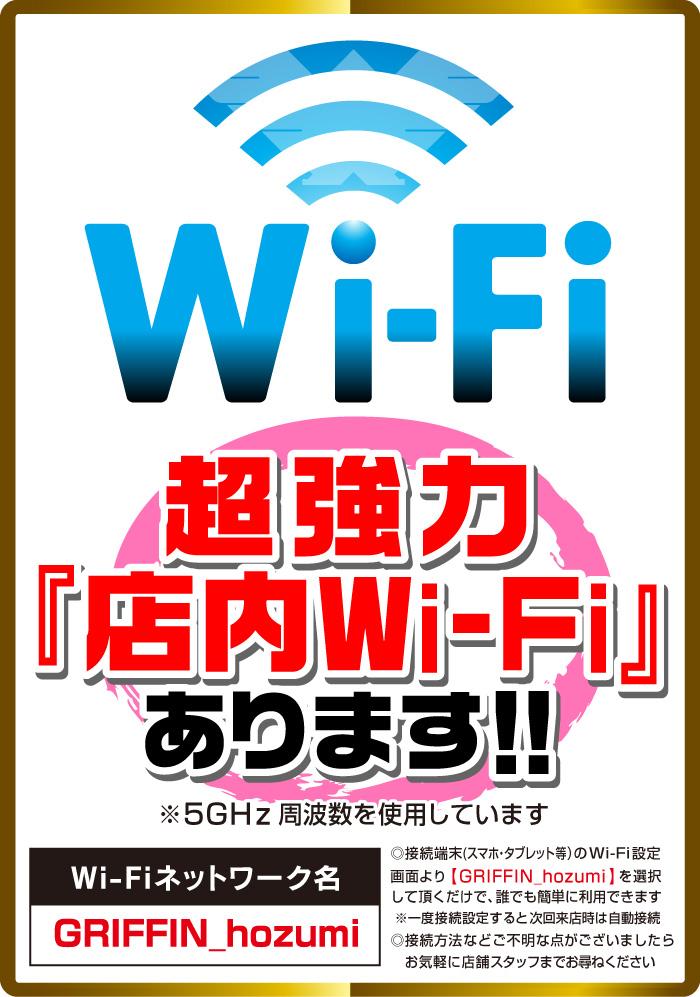 快適Wi-Fiあります!!
