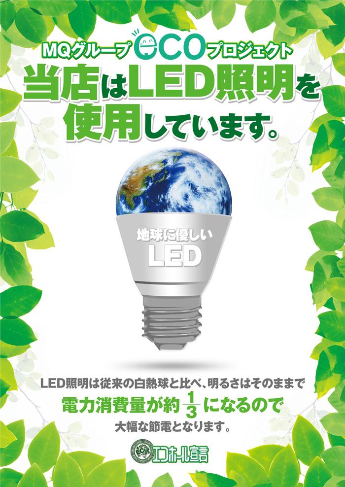 節電の為、当店はLED照明を使用しております。