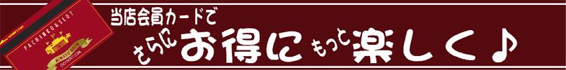 MQ大井カード会員特典