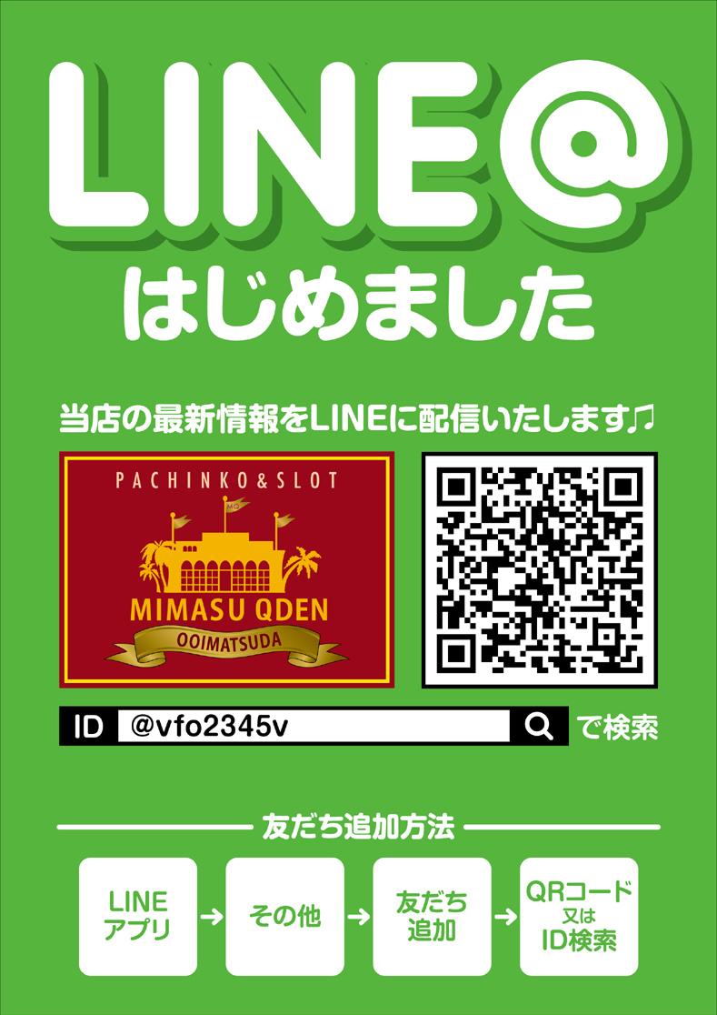 MQ大井松田 LINE@友達追加