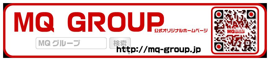 MQグループ