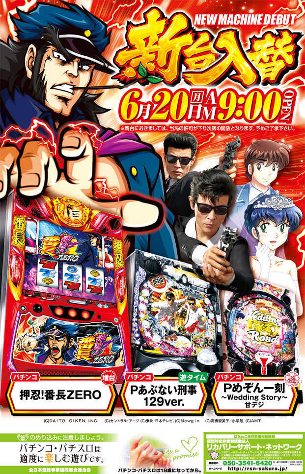 Pリング バースデイ 呪いの始まり設定付他6機種導入済み!!