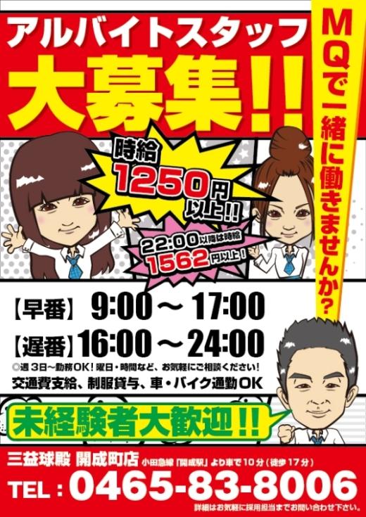 MQ開成カード会員特典
