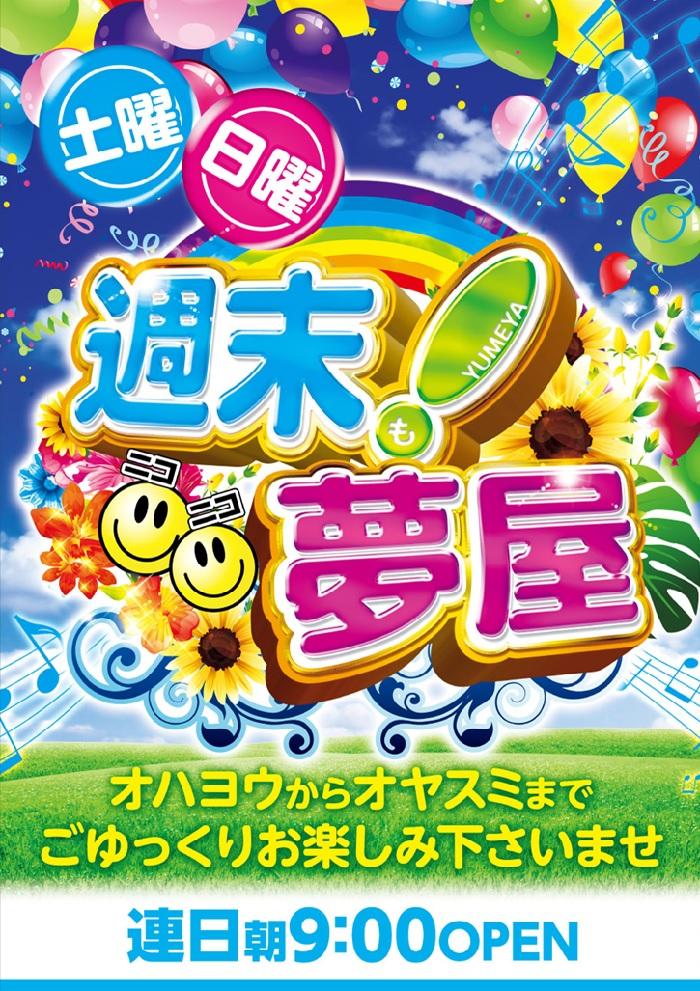 LINE登録 LINE@ 友達登録