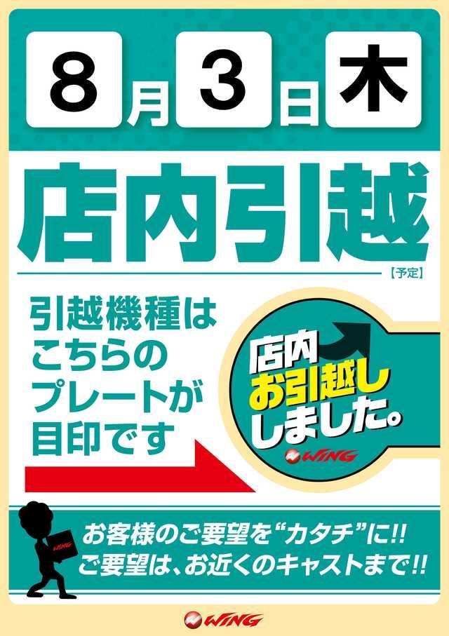 11月21日(土)〜23日(月)ファン感