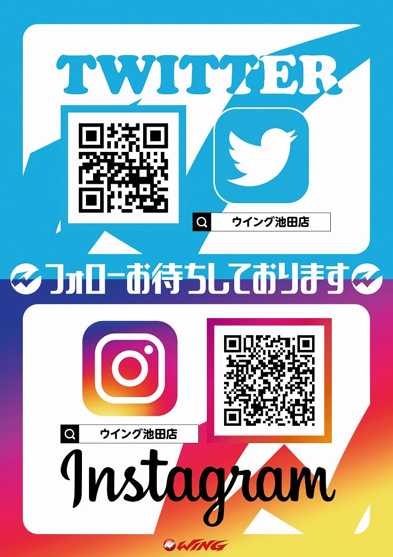 池田店ツイッター開設!