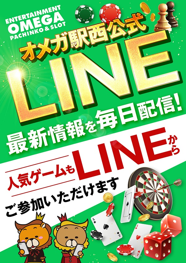 LINE移行