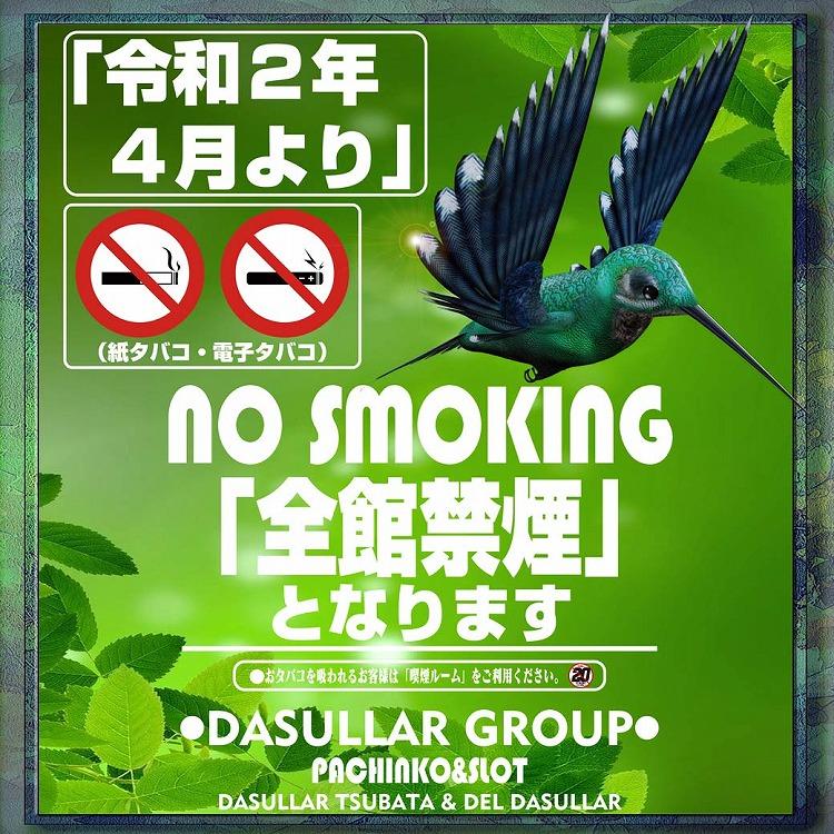 4月より全館禁煙