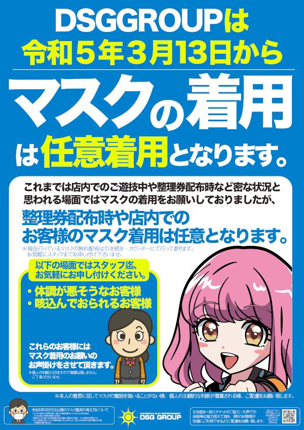 0709入替1円配置