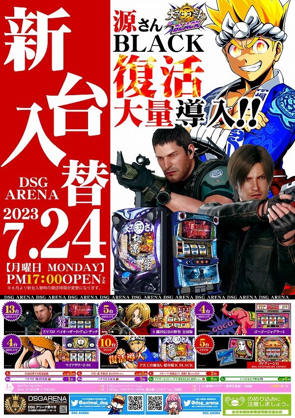9.8 1円フロアマップ