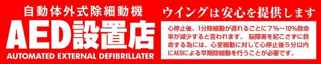 AED設置店案内