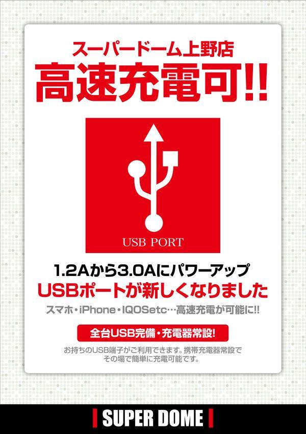 新USBポート