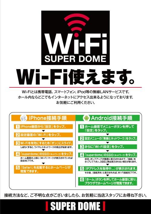 真wifi