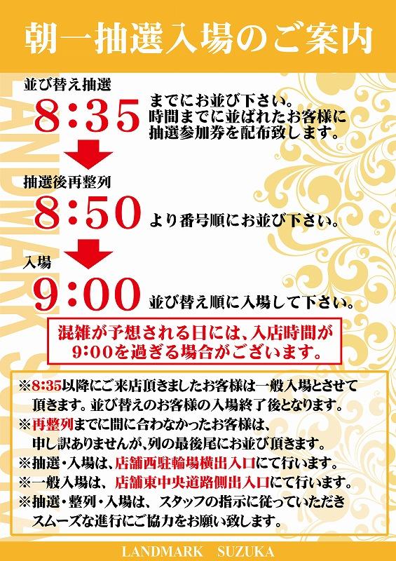抽選時間9.15〜