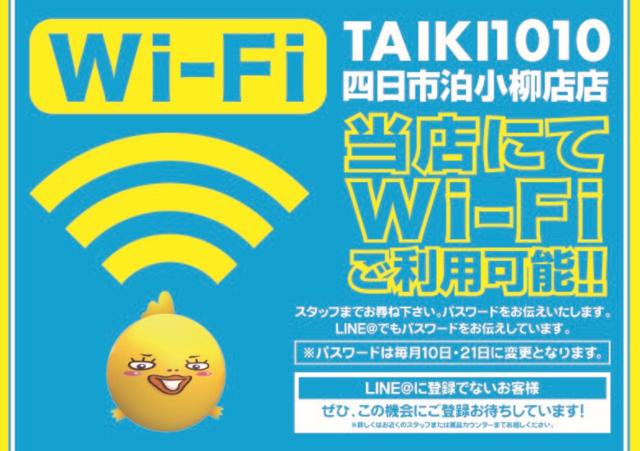 Wi−Fi案内