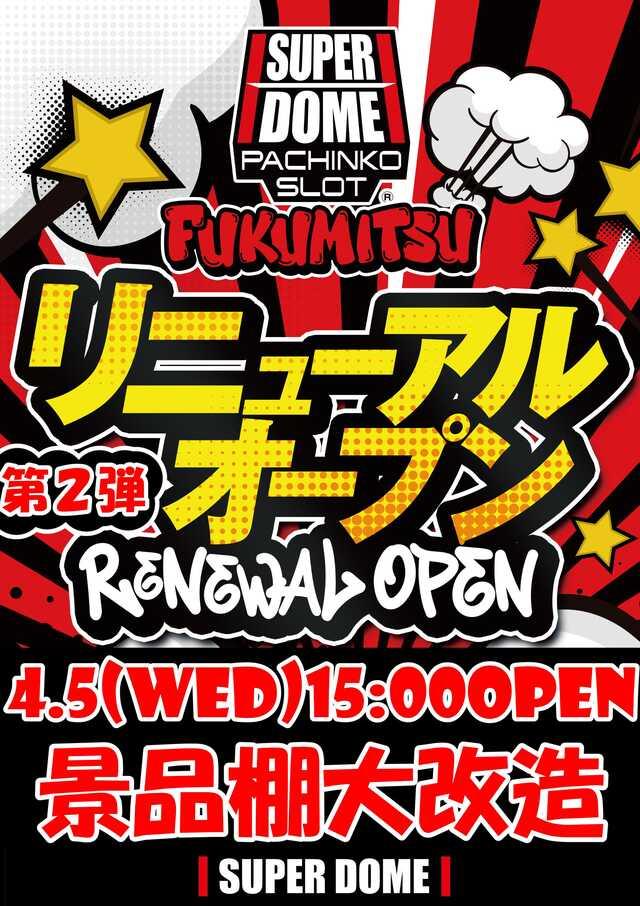 富山4店舗