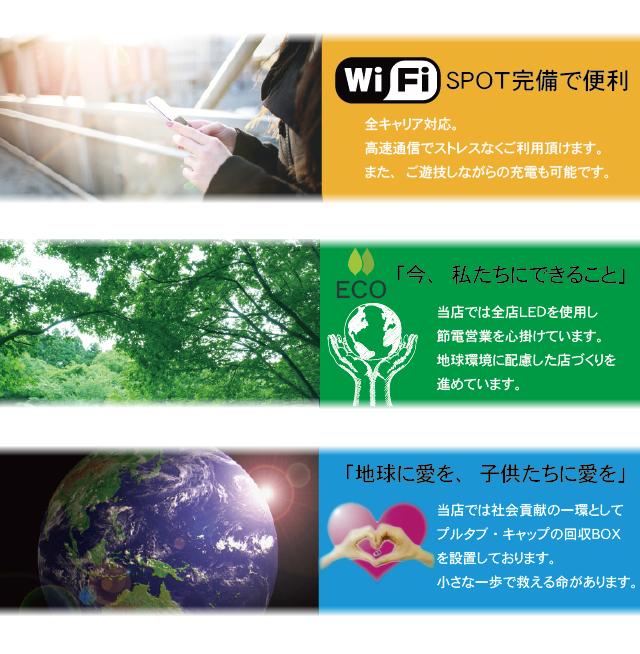 エコ・wifi・プルタブ