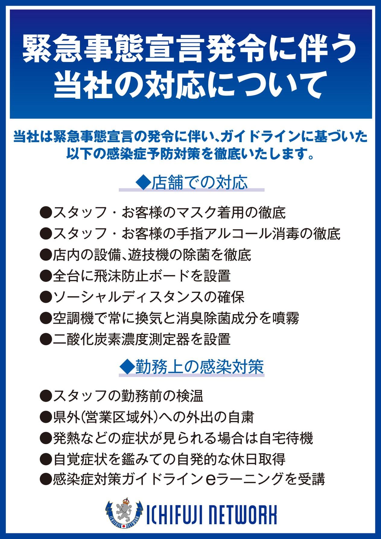 ぱちんこ10月16日(水)新台入替