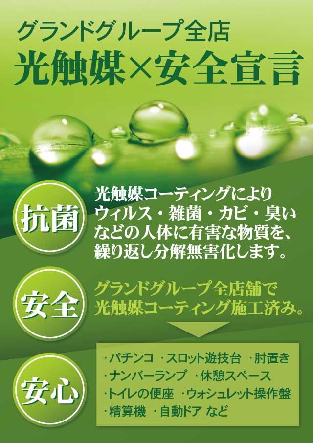 光触媒×安全宣言