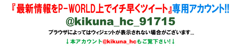 kikuna_hc_91715