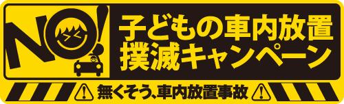 ☆車内放置撲滅キャンペーン☆