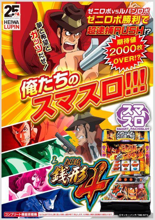 9月17日(火)新台入替