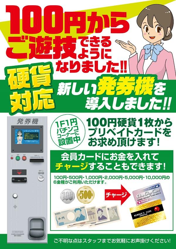 硬貨発券機